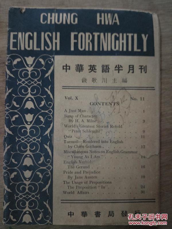 《中华英语半月刊》(第十卷)(第十一期)