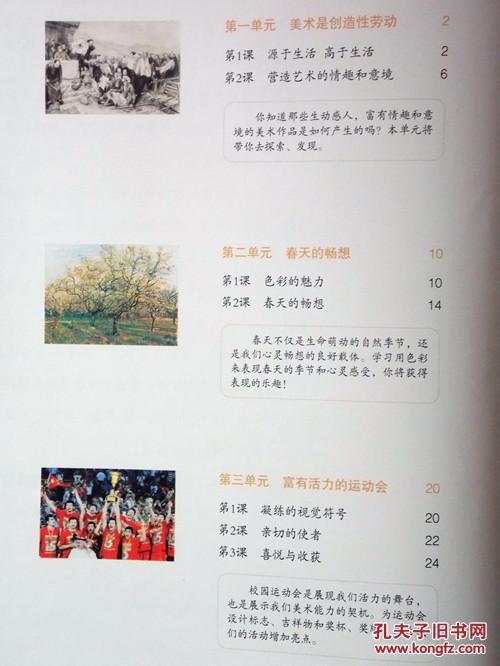正版2016人教版初中美术课本 7七年级下册美术书 人民教育出版社 七图片