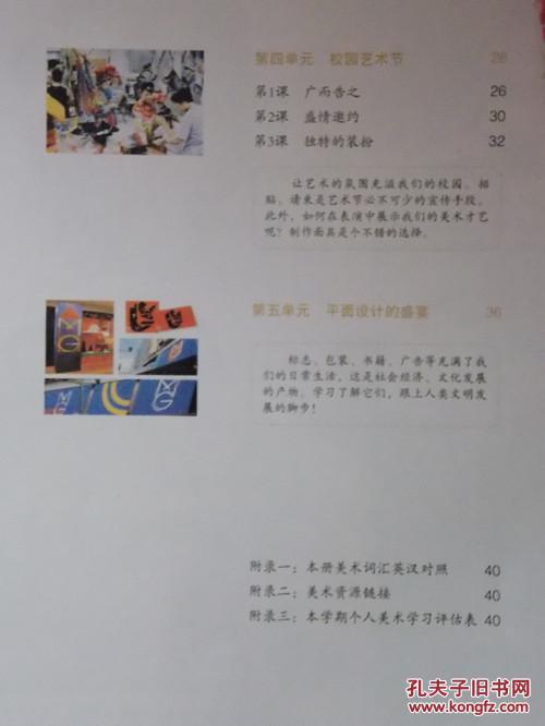 正版2016人教版初中美术课本图片
