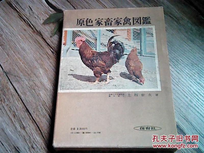原色家畜家禽图鑑 日文原版