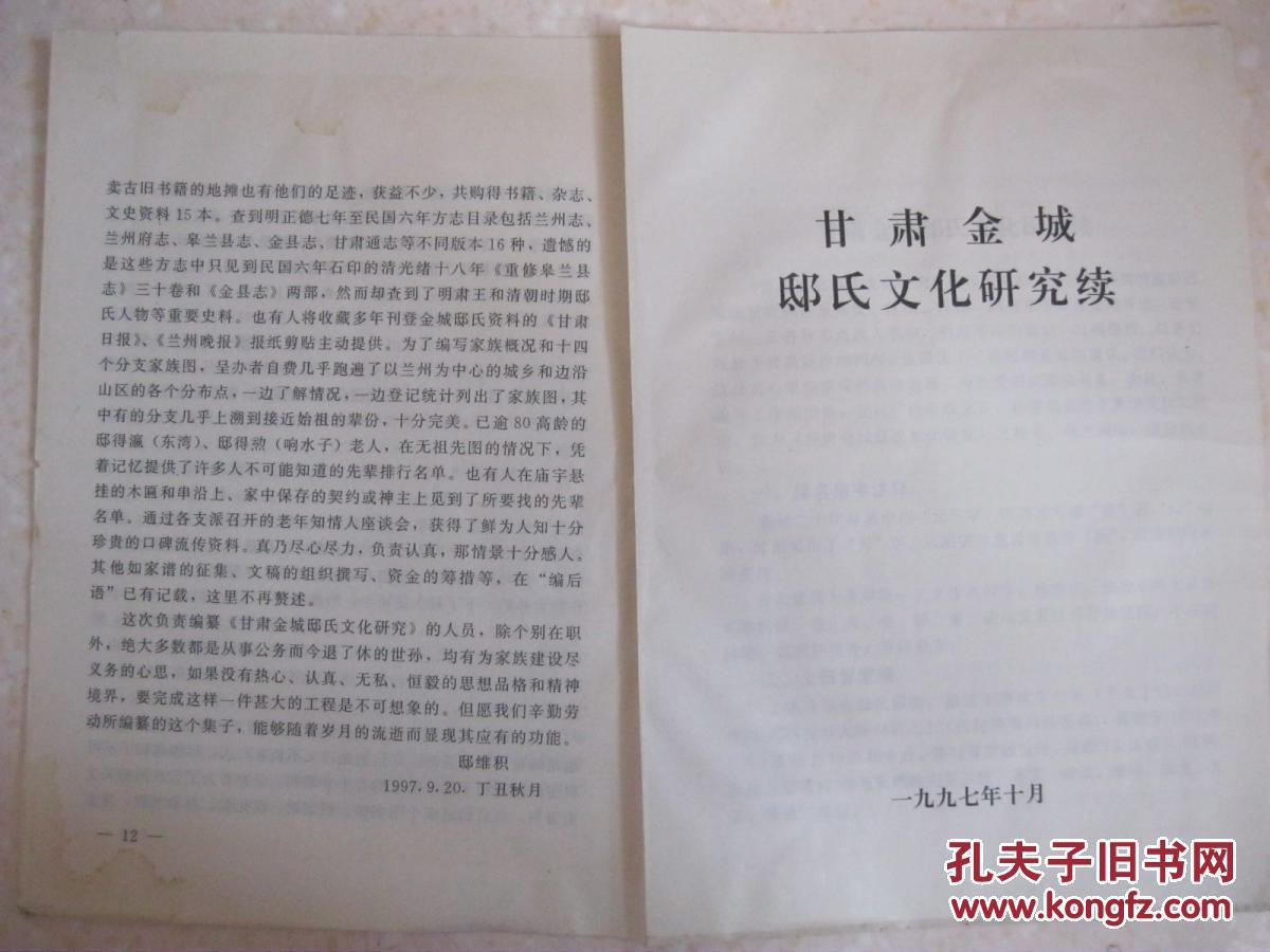 甘肃金城邸氏文化研究续(本辑有:排名用字注释,上伍营