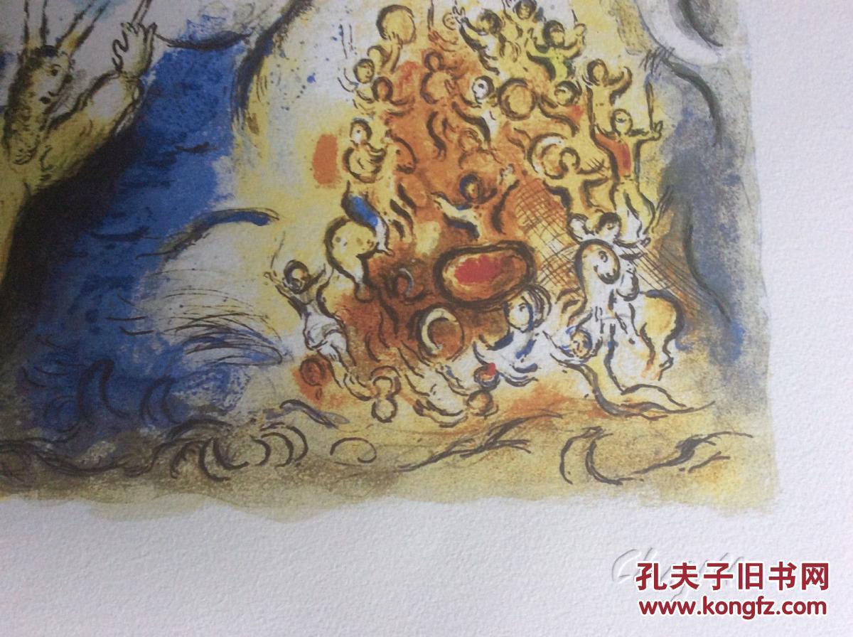 俄国伟大的画家马克·夏加尔(1887-1985)彩色版画 作品手签编号,超大图片