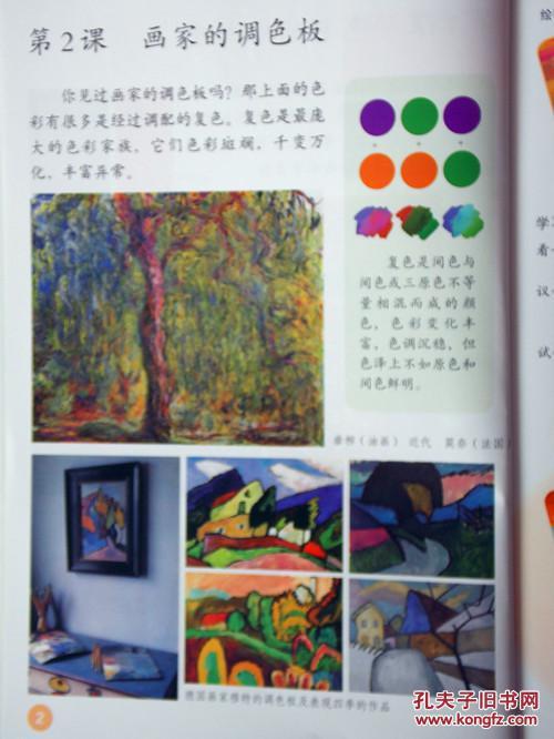 正版2016人教版小学美术课本图片