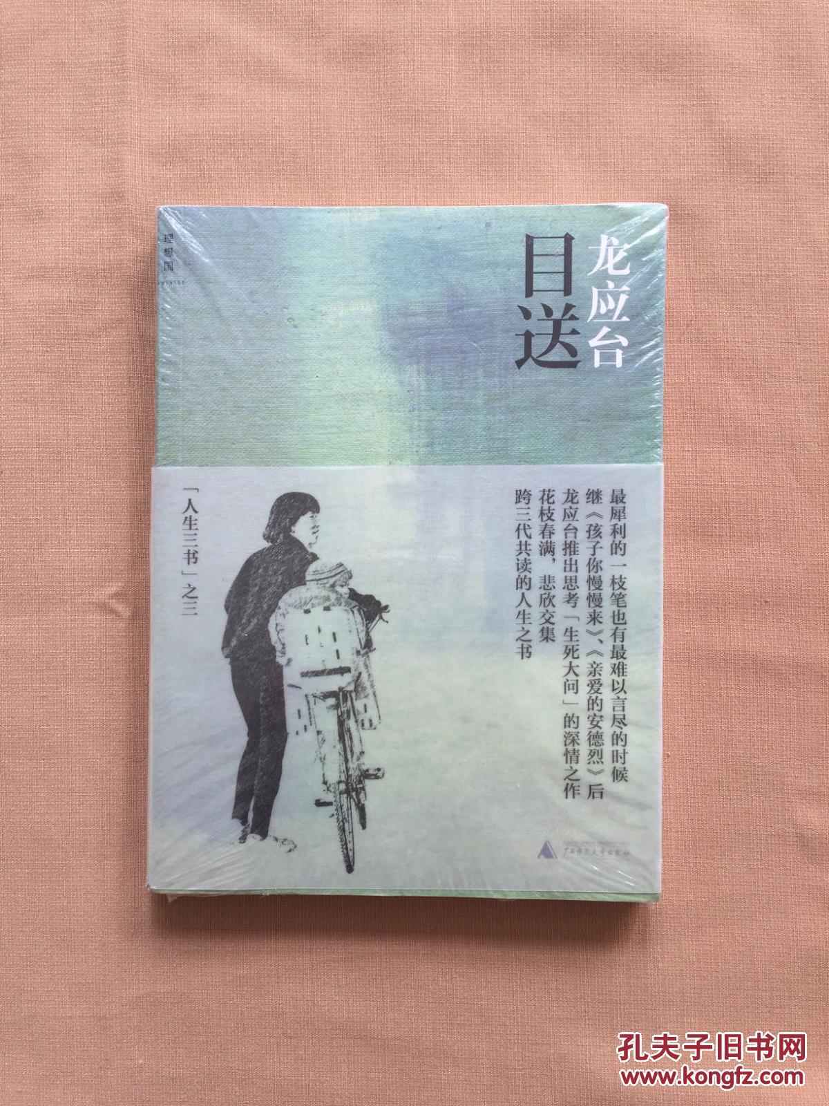 孔夫子旧书网 网上书店 金茂书店 文学 商品详情  滚动鼠标滚轴,图片