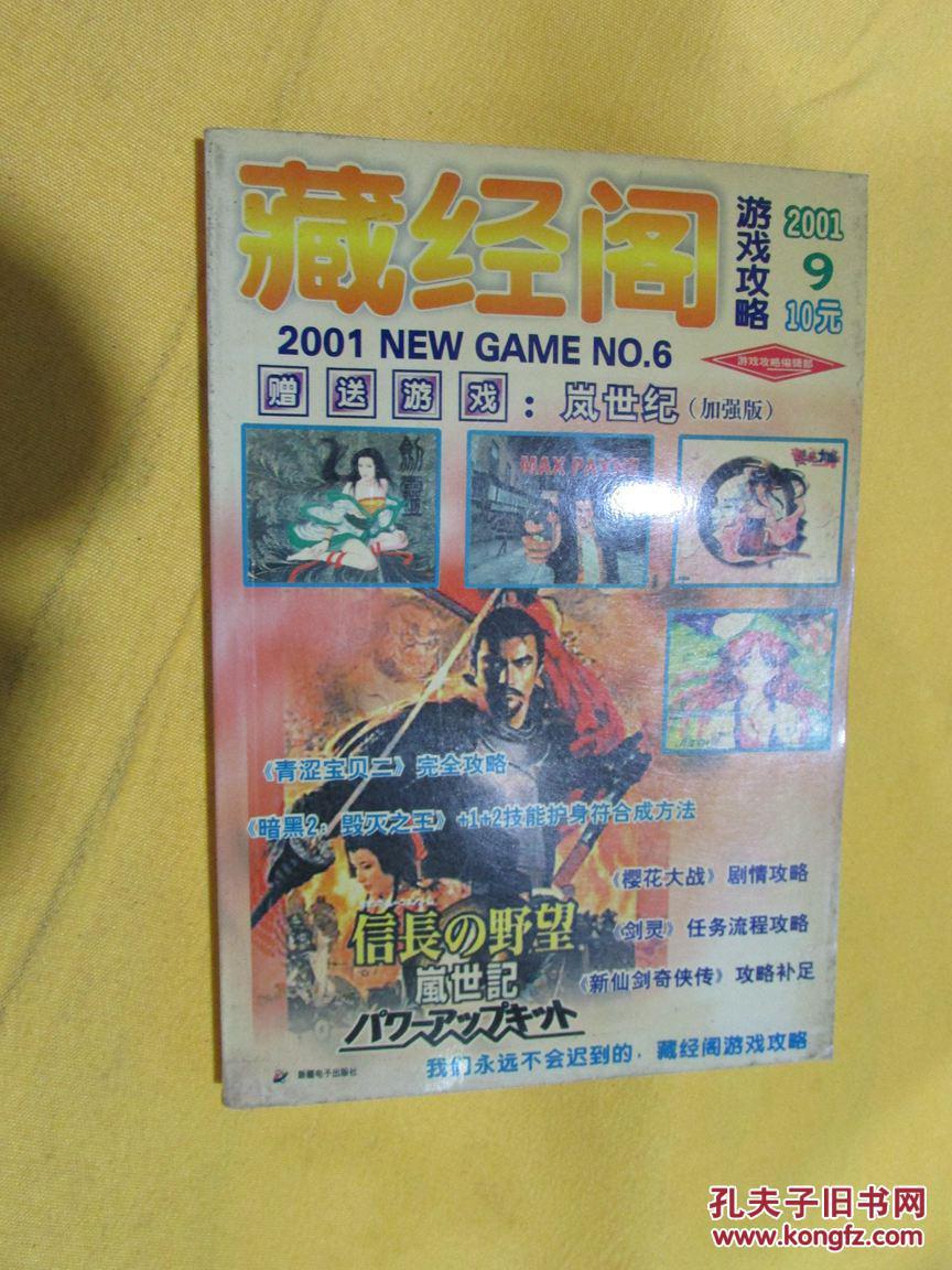藏经阁 游戏攻略 (2001:9)无盘