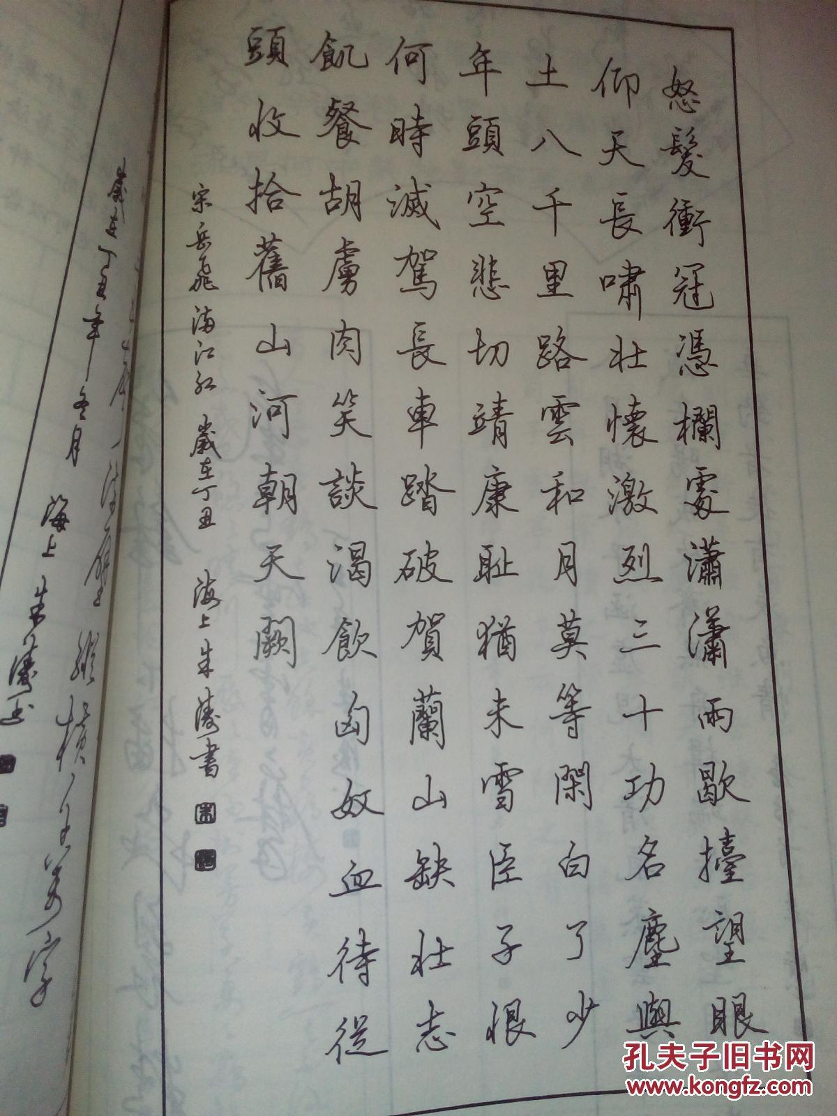 鋼筆字循序練習冊(從楷書到行書)(修訂本)圖片
