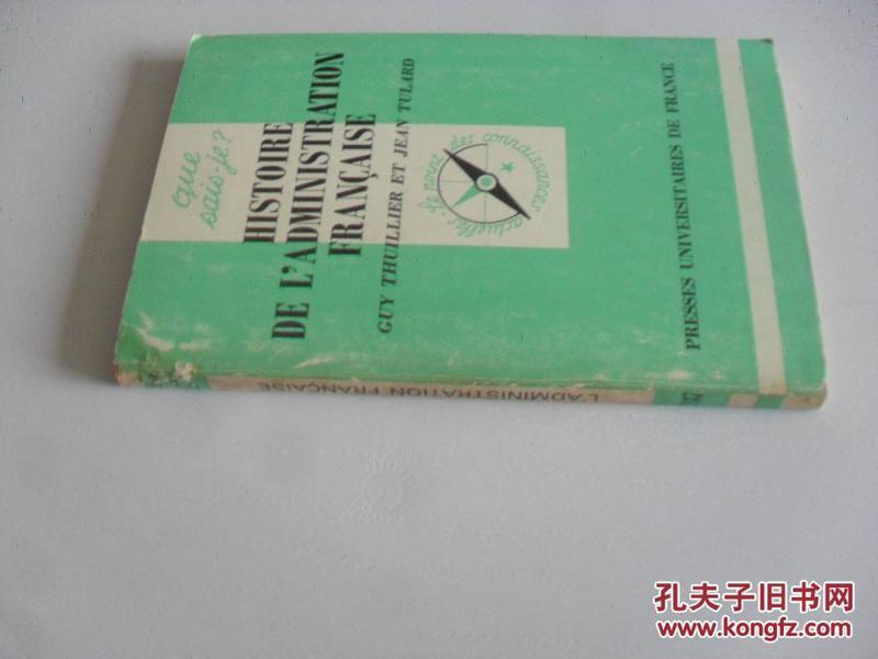 法文原版     Histoire de ladministration française