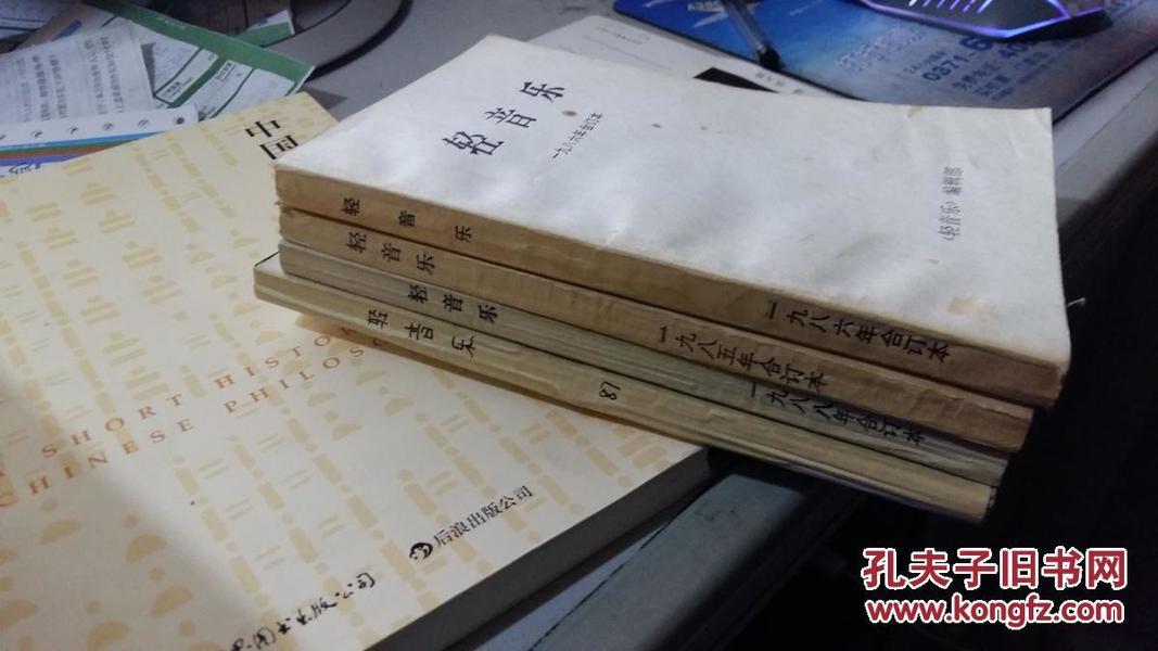 轻音乐(1985,1986,1987,1988)四本合订本