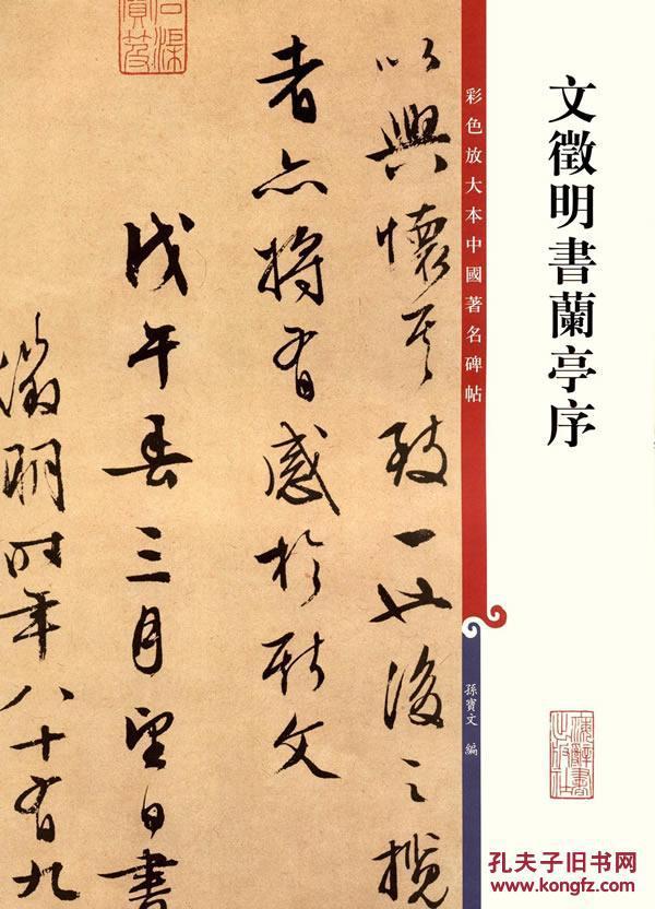 文徵明书兰亭序(中国著名碑帖彩色放大本)图片