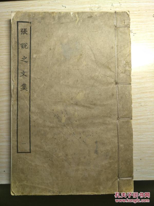 四部丛刊 张说之文集