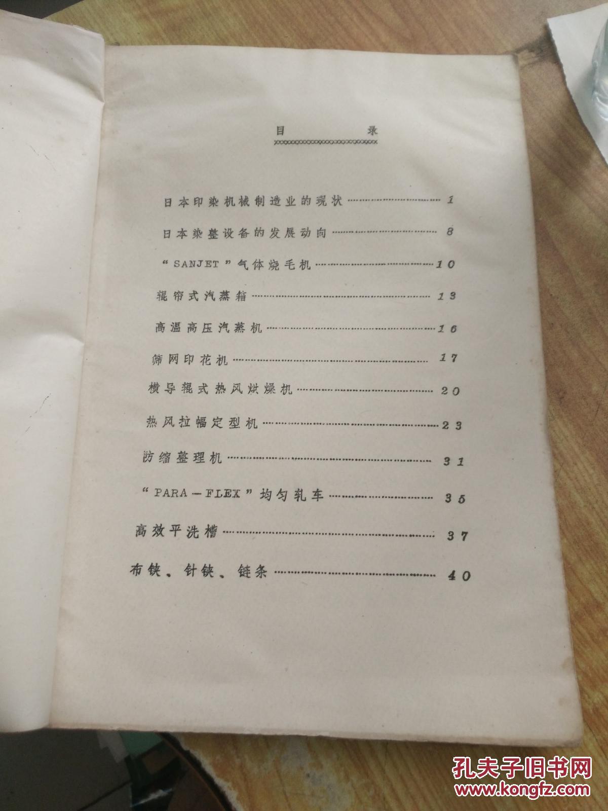日本涤棉织物考察报告染整设备(油印本)(独本)科鲁兹led车标图片