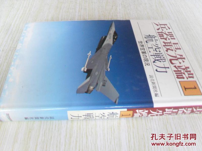 日文原版    兵器最先端 (1)