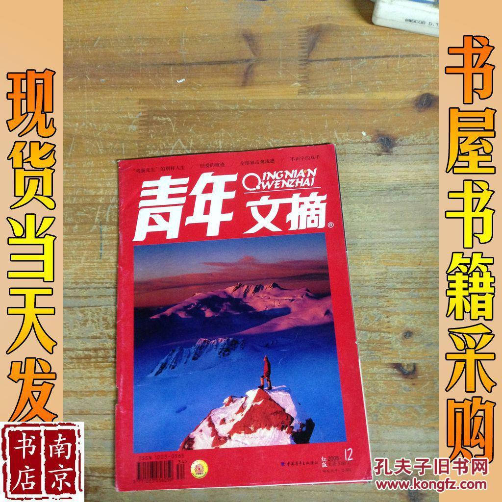 青年文摘红版_青年文摘 2005 12 红版
