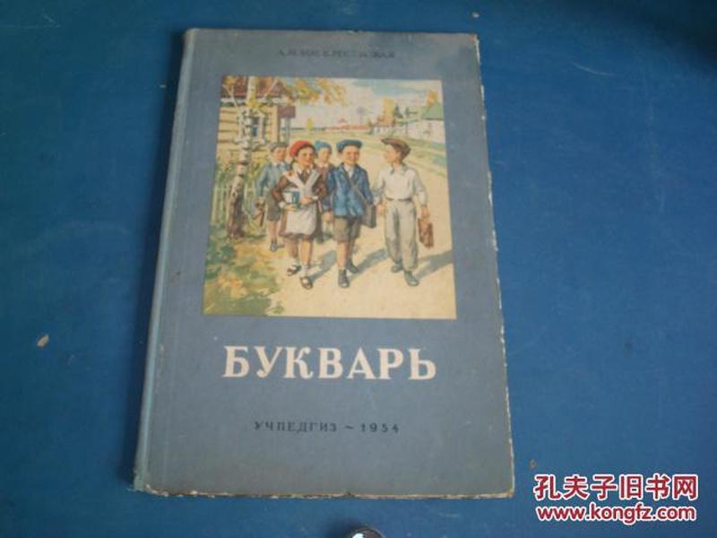 俄文原版:БУКВАРЬ 54年16K精装版, 内附大量图片