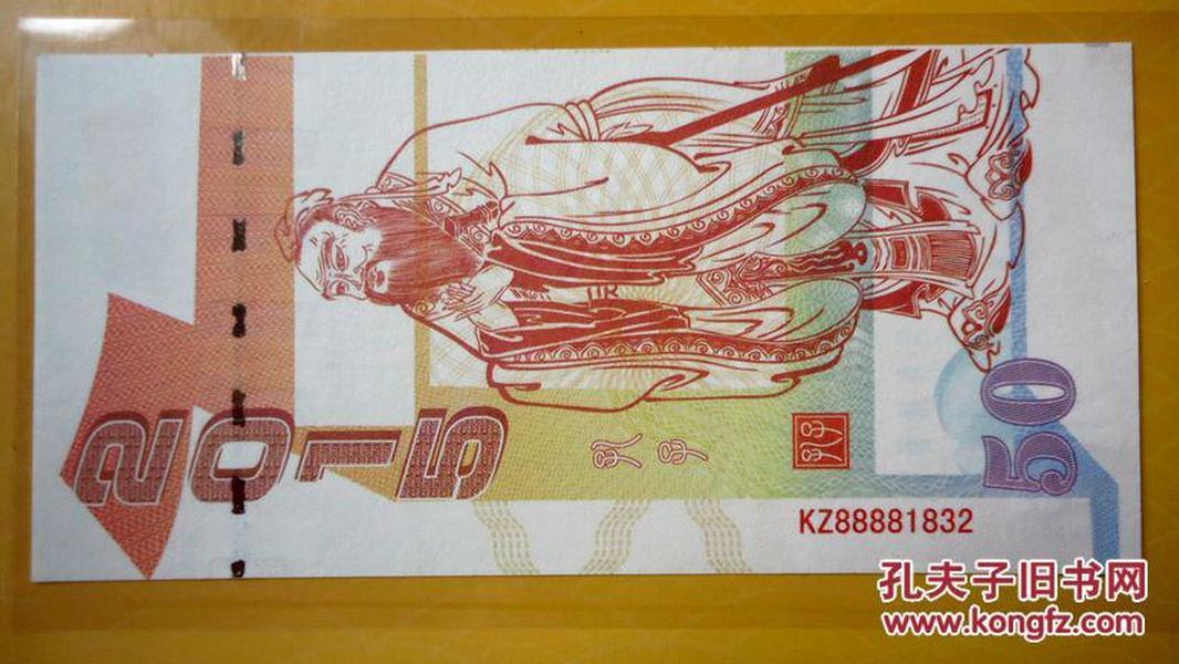 钱币 测试钞  孔子 有防伪金线 有水印图