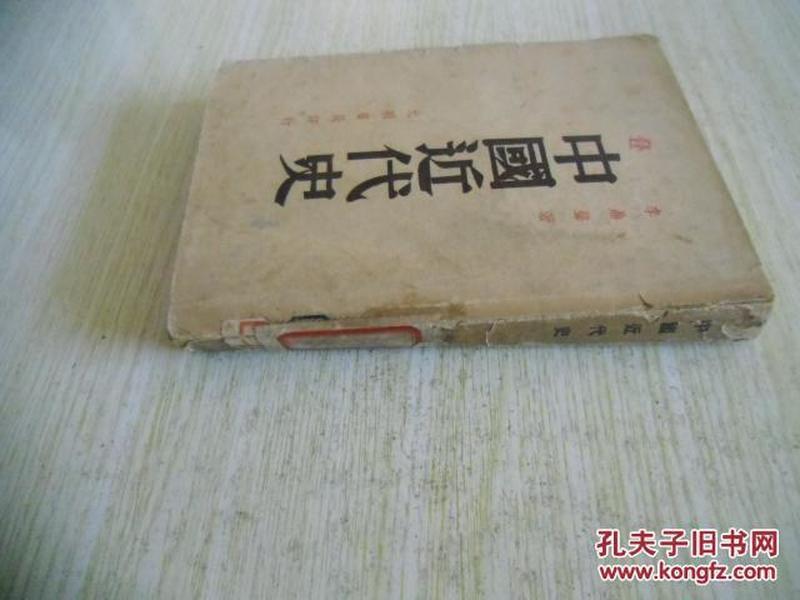 民国旧书  古籍善本   《中国近代史》