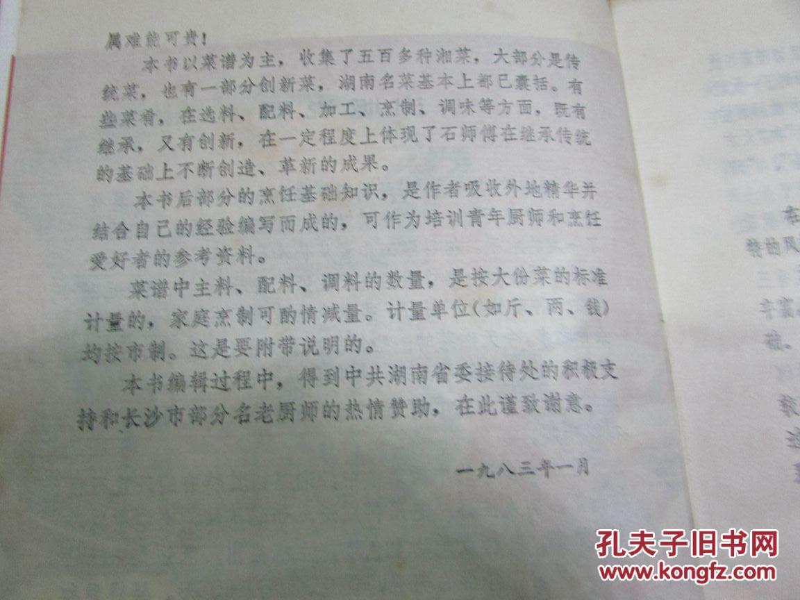 湘菜酸奶(大32开精装本石荫祥编著本书以集锦为主做冰糖加菜谱图片