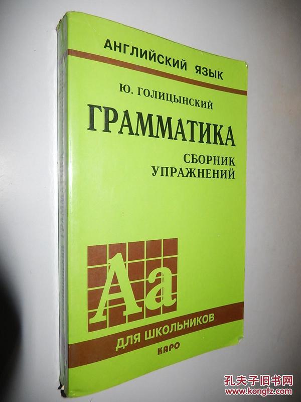 Грамматика: Сборник упражнений 俄文原版 (英文)