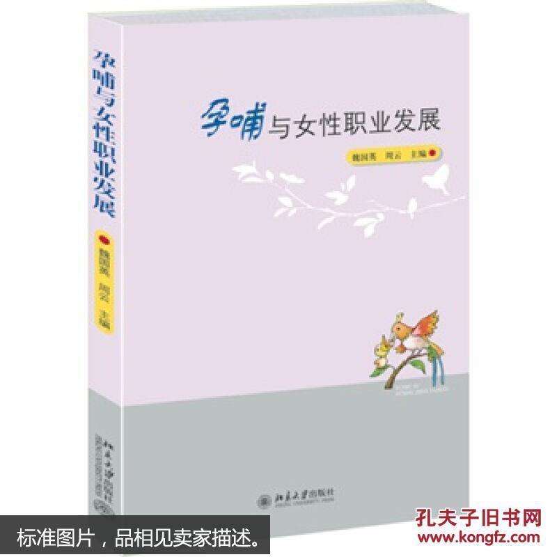 部新哺)�9b$�f_【图书描述】:   《孕哺与女性职业发展》是国内第一部有关孕哺