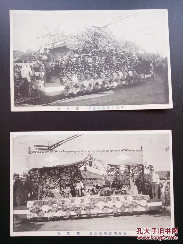 中国青岛日本占领时期花车游庆典明信片共两张