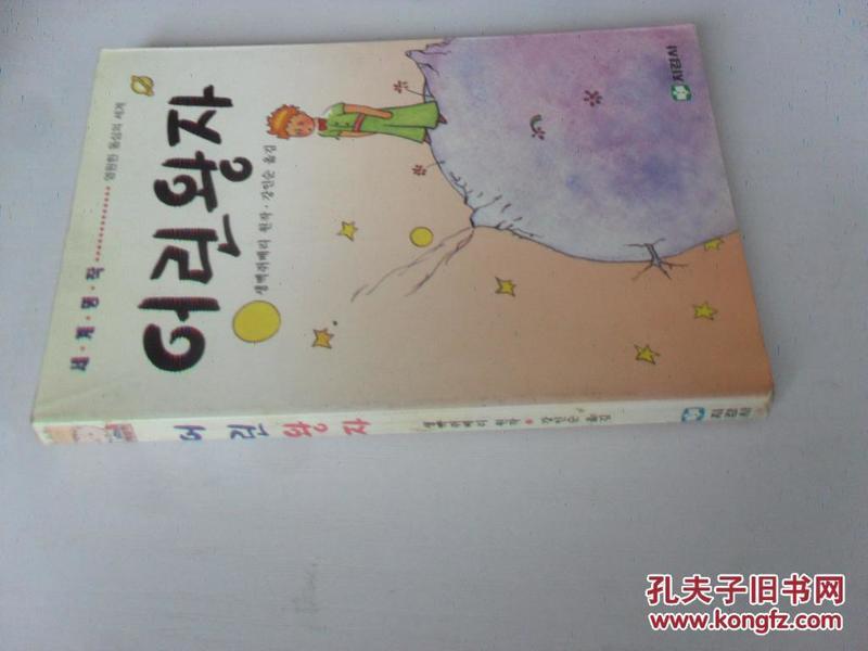 韩文原版 어 린 왕 자