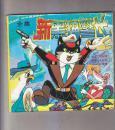 新黑猫警长 全集 一版一印