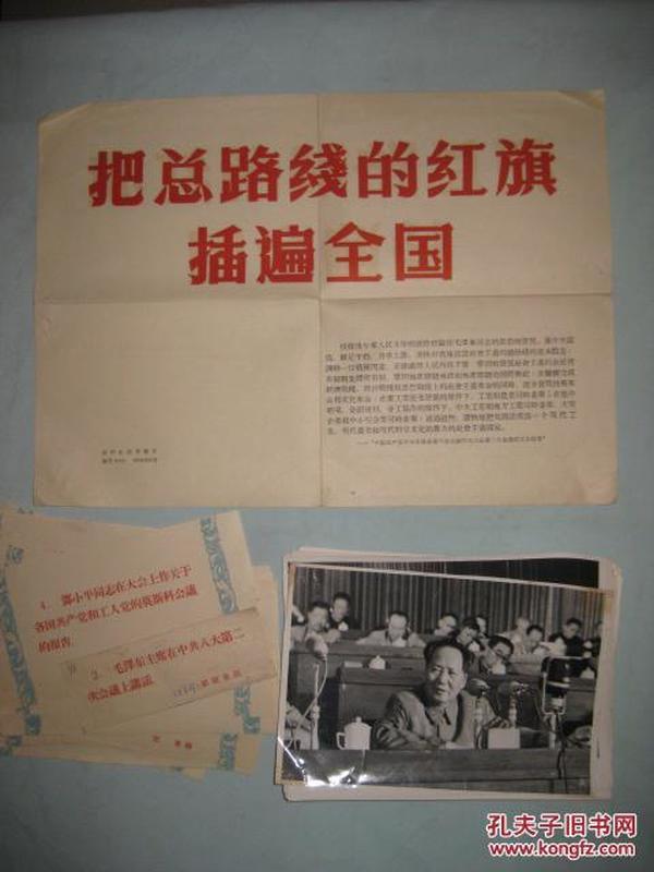 把总路线的红旗插遍全国    新华社新闻展览照片---1958年一套35张   现存33张   八寸.........C箱