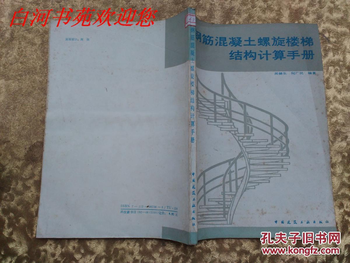 钢筋混凝土螺旋楼梯结构计算手册