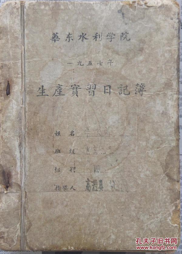 当代水利专家及书画家李大羽1957年生产实习日记簿