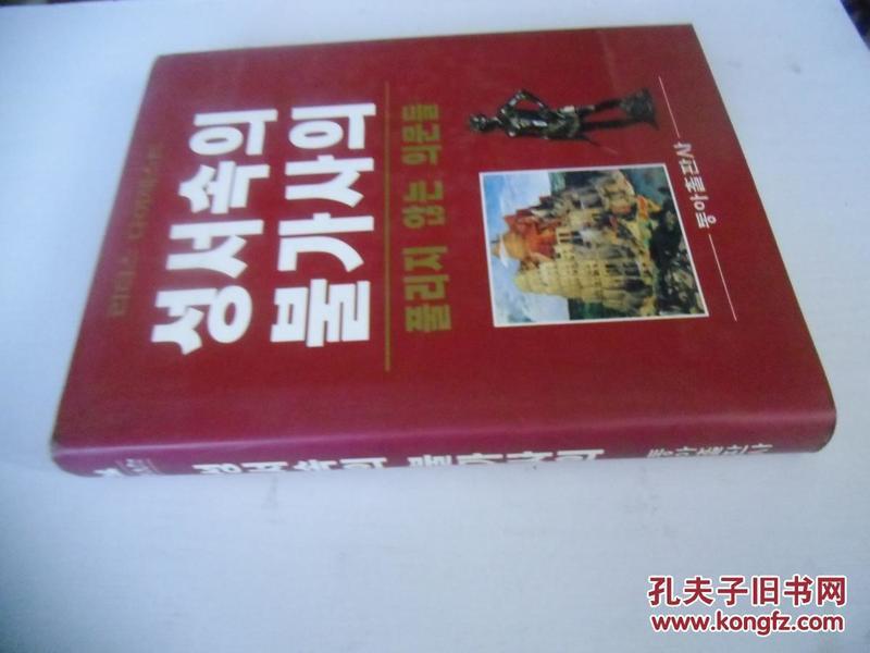 韩文原版 성서속의불기사의