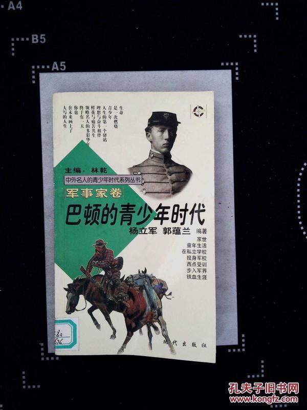 中外名人的青少年时代系列丛书.军事家卷:巴顿的青少年时代·