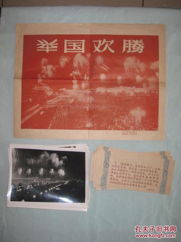 举国欢腾   1959年新华社老照片一套20张  现存19张    八寸.........C箱