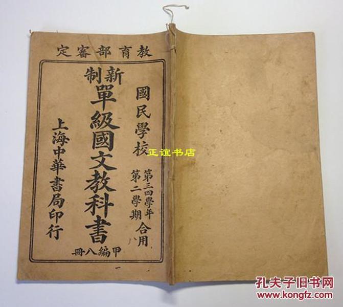 新制单级国文教科书 甲编八册 教育部审定 国民学校 第三四学年第二学期合用 上海中华书局印行
