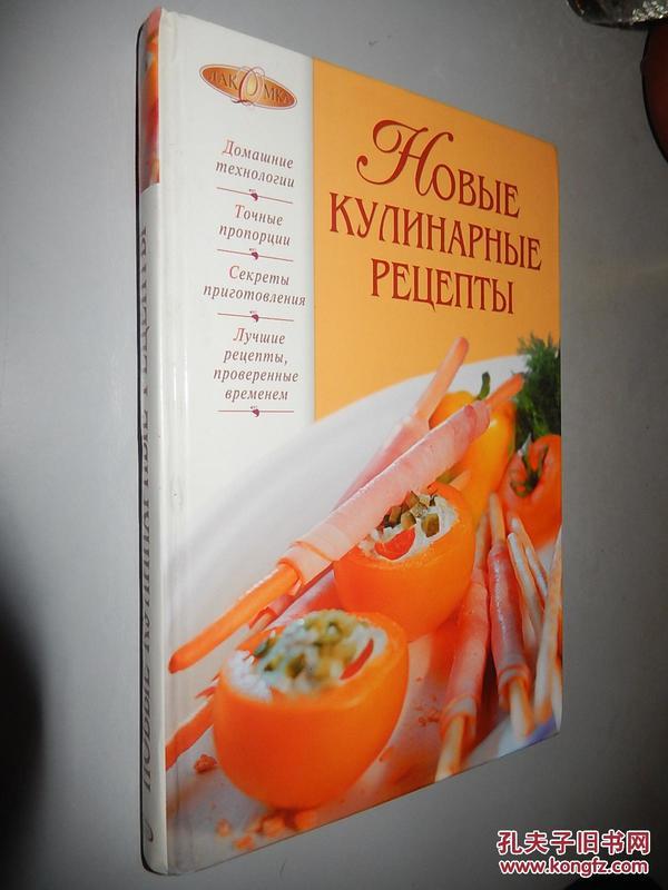 Новые кулинарные рецепты 俄文原版精装