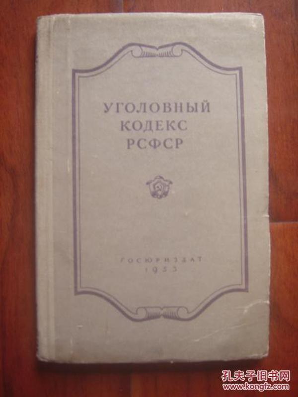 (俄文原版)联邦刑法 УГОЛОВНЫЙ КОДЕКС РСФСР