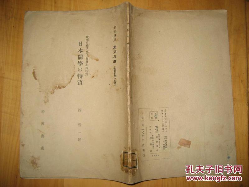 日本儒学の特质--东洋思潮 日文版 1935年出版