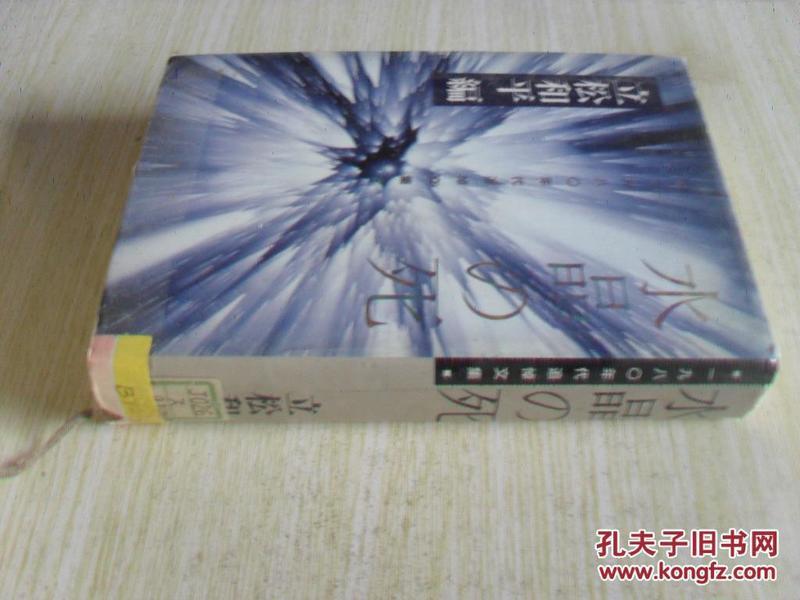 日文原版   水晶の死
