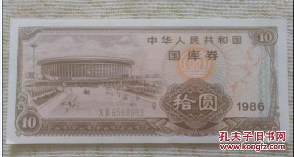 中华人民共和国国库券 1986年 拾圆