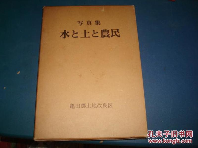 (日文 原版书)写真集.水 と土と农民(16开布面精装,昭和52年8月5日发行)