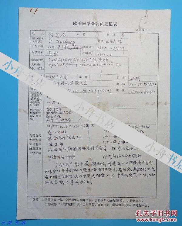 何兹全(1911-2011,教育家、著名历史学家)填写欧美同学会会员登记表一份  附夫人郭良玉出版合同一份 195