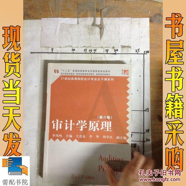 审计学原理 第六版_李凤鸣主编 审计学原理 第
