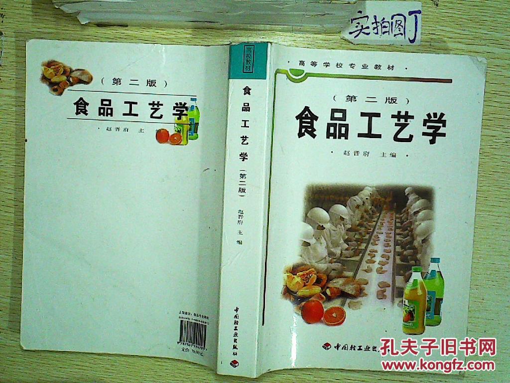 食品工艺学�K�_高等学校专业教材:食品工艺学(第2版) .