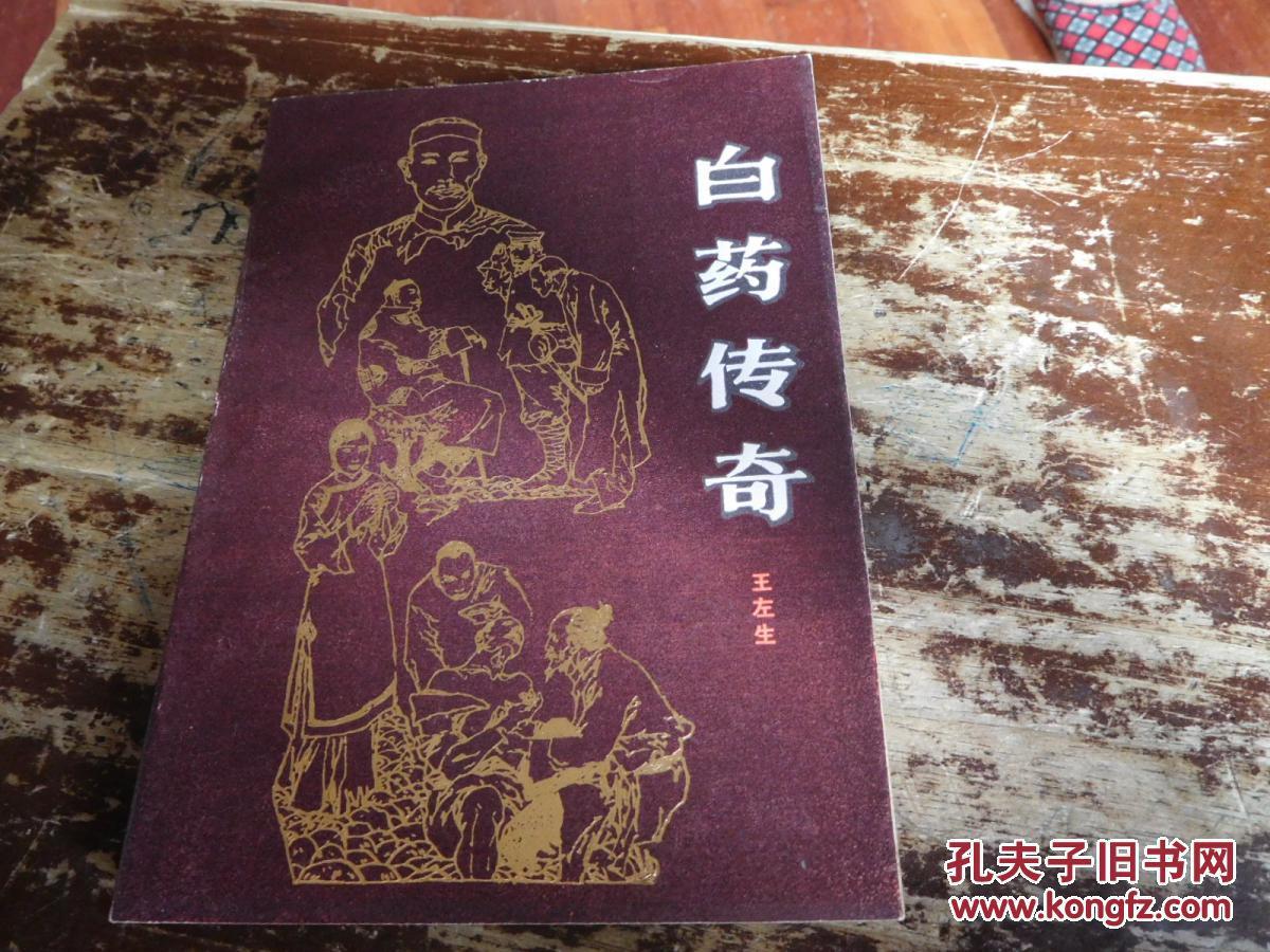 qq三国南中白药_【图】白药传奇_云南人民出版社_孔夫子旧书网