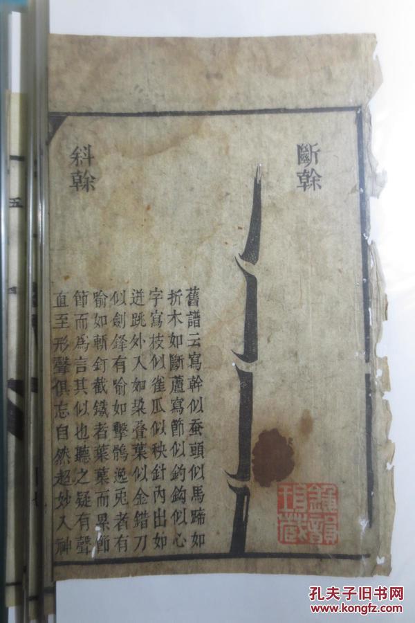 两本年代较早的木刻。。《竹谱》.……X914...d第二册图片