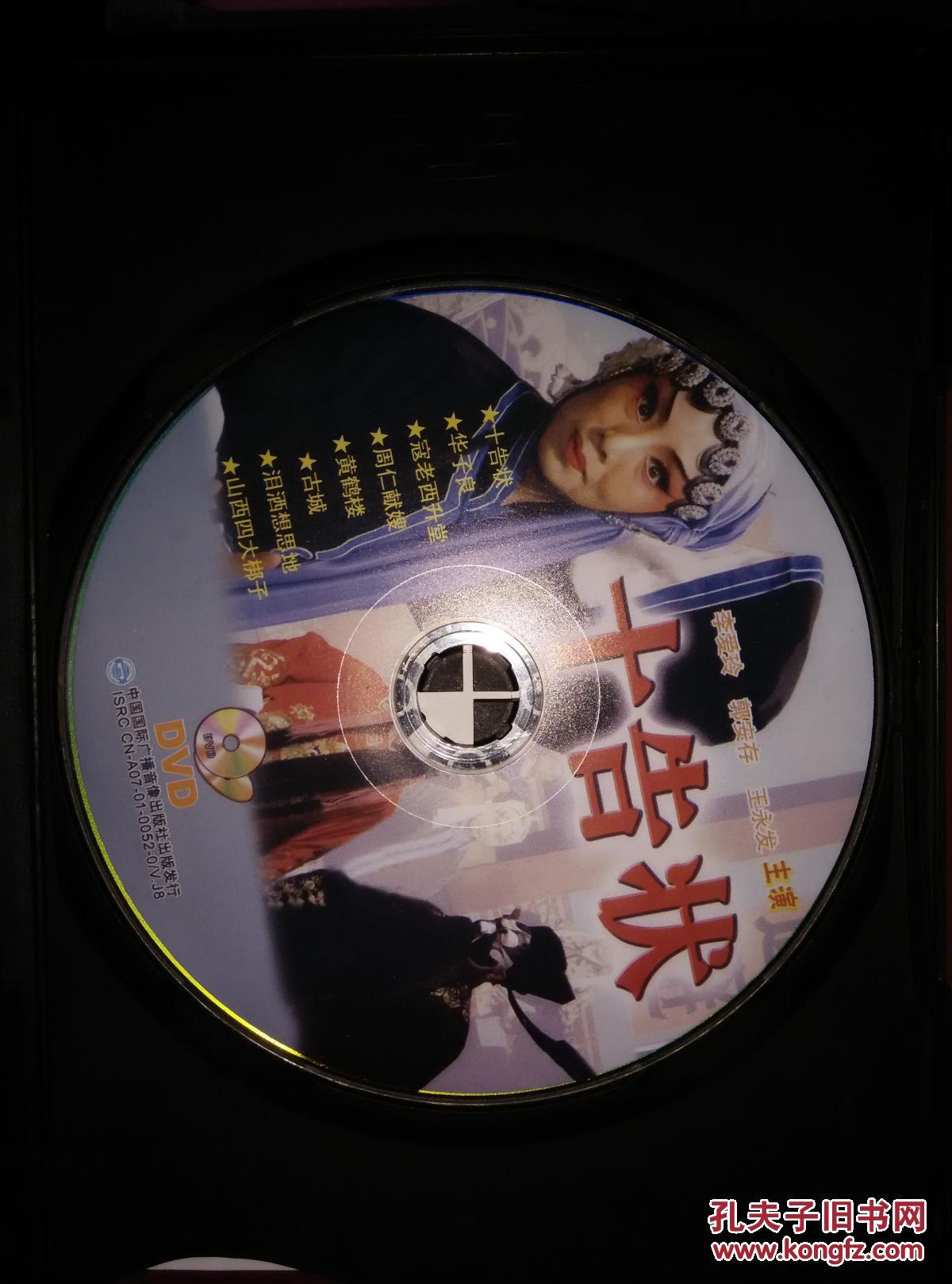 蒲剧十告状_蒲剧李爱玲《十告状》(dvd)
