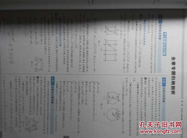 谁有人教版高中数学课本习题答案图片