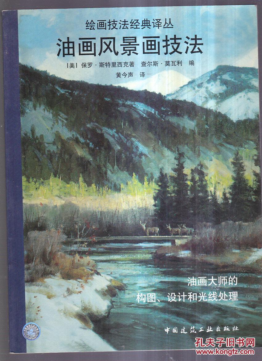 油画风景画技法:油画大师的构图,设计和光线处理 (扉页有人名)