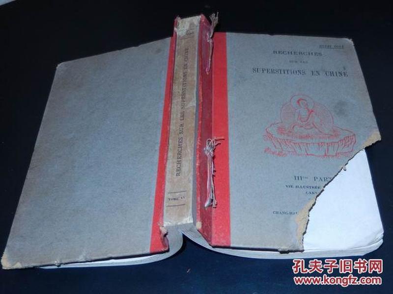 稀见.1929年法文版《 Recherches Sur Les Superstitions En Chine》.TOME XV 16开精装..关于中国佛教的书.收有五彩插图精美插图45幅.全道林纸精印