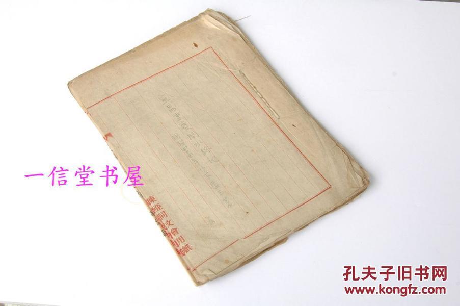 稿本《宜昌重庆间水路记》附大图7张 手绘 1911年书写
