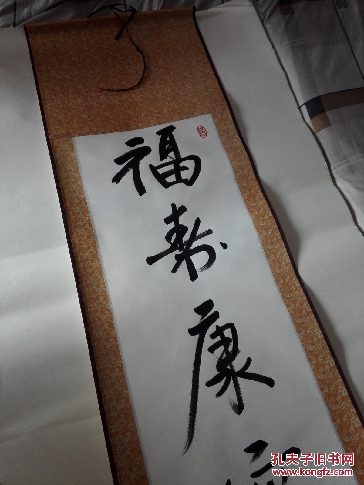 书法作品 书画作品 书法作品 挂轴 已装裱作品 书画图片